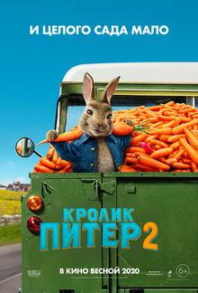 постер к фильму Кролик Питер 2 (2020)