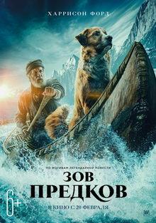 плакат к фильму Зов предков (2020)