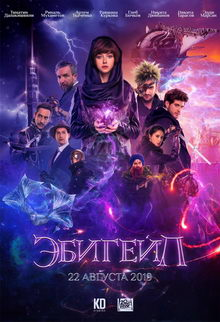 плакат к фильму Эбигейл (2019)