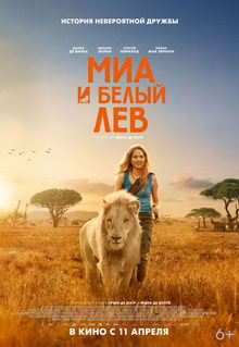 Миа и белый лев (2019)