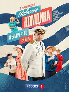 сериал Невеста комдива (2020)