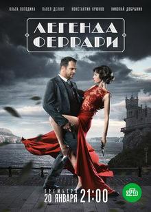 сериал Легенда Феррари (2020)