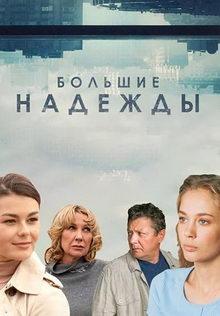 постер к сериалу Большие надежды (2020)