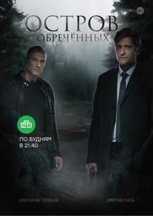 постер к сериалу Остров Обреченных (2019)