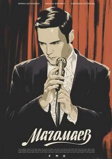 постер к сериалу Магомаев (2020)