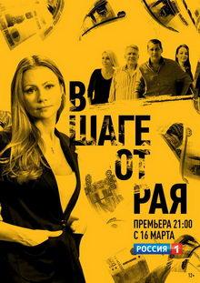 постер к сериалу В шаге от рая (2020)