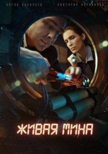 плакат к сериалу Живая мина (2019)