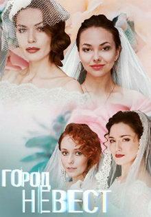 плакат к сериалу Город невест (2020)