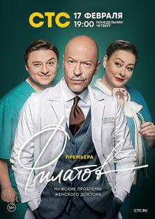 плакат к сериалу Филатов (2020)