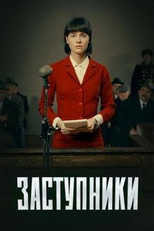 афиша к сериалу Заступники (2020)