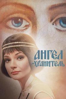 афиша к сериалу Ангел-хранитель (2019)