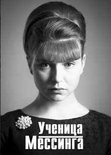 новинки российских сериалов 2019 2020 которые уже можно посмотреть