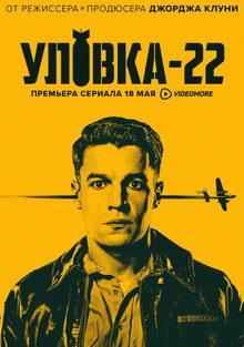 Уловка-22 (2019)