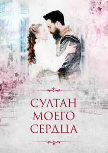 плакат к сериалу Султан моего сердца (2019)