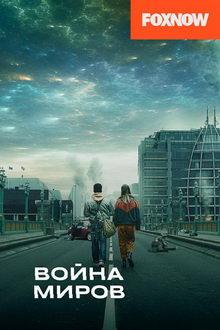 сериал Война миров (2019)