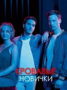 плакат к сериалу Кровавые новички (2020)