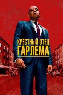 сериал Крестный отец Гарлема (2019)