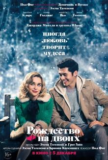 рождественские фильмы 2019 2020